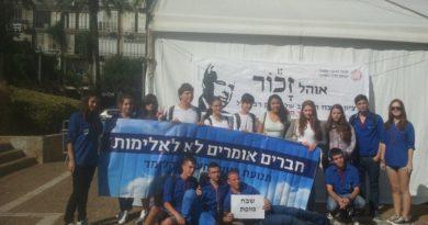 ביקור נציגי בית הספר שבח מופת באוהל זכור בכיכר רבין
