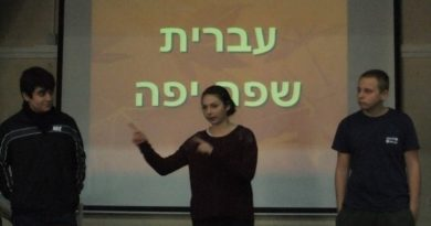 """סדנא: """"עברית שפה יפה"""""""