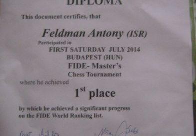 מקום ראשון לתלמיד בית ספרנו אנטוני פלדמן בתחרות השחמט הבינלאומית