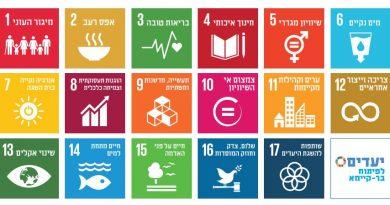 """שילוב היעדים הגלובליים של האו""""ם בתוכנית הלימודים בשבח מופת"""