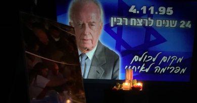 מה למדתי על מנהיגות ועלינו מטקס הזיכרון לרצח רבין?