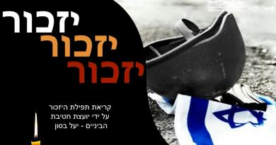 """טקס יום הזכרון לחללי מערכות ישראל ולנפגעי פעולות האיבה – תש""""פ – ימי הקורונה"""
