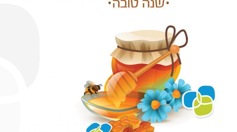 שנה טובה ומתוקה!~ שנת בריאות, שגשוג, אהבה ושלווה